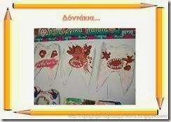 Οι δημιουργίες μας (Τάξη Α1) (2)