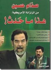صدام حسين من الزنزانة الامريكية