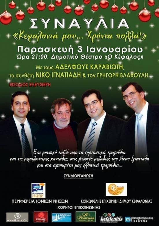 Συναυλία των αδελφών Καραβιώτη στον Κέφαλο (3.1.2014)