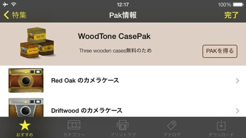WoodTone CasePak