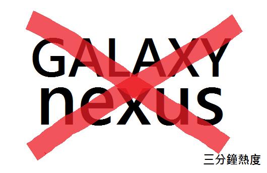 不要買 GALAXY NEXUS 的理由