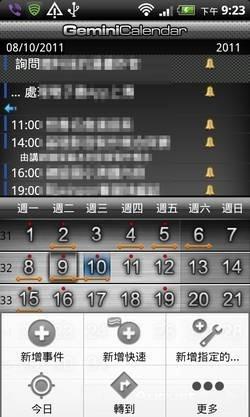 Gemini Calendar-05