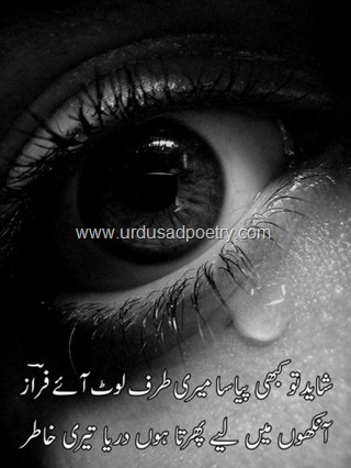 Faraz_dard_poetry