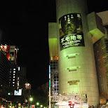 shibuya 109 building in Kabukicho, Tokyo, Japan