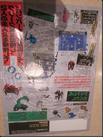 Flyer detras MSX Maze of Galious