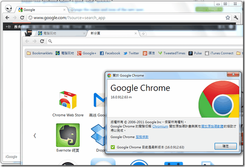 google chrome 16-00