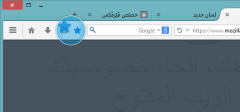 مواقعك المفضلة أصبحت أقرب إليك مع متصفح فايرفوكس ذو الواجهة الجديدة