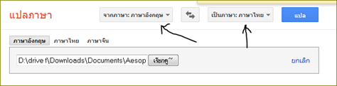 การใช้งาน Google translat