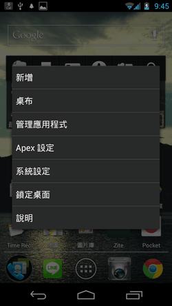 Apex Launcher-03