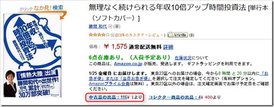 2013-01-25_04h40_09