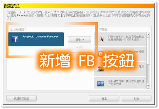 新增 Facebook 按鈕
