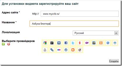добавление_сайта