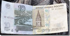 07-27 billet 10 roubles