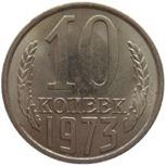 ссср-10-копеек-1973-ni-me