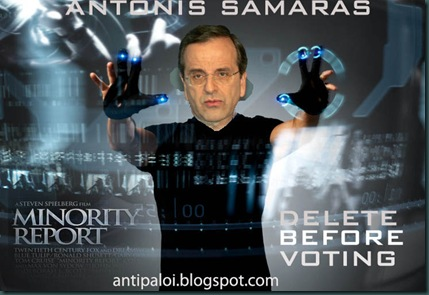SAMARAS MINORITY REPORT copy