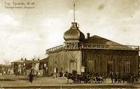 г. Троицк Оренбургской губ. фото нач. ХХ века