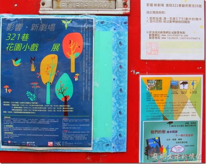 台南-321巷藝術聚落11