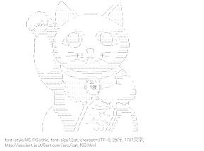 [AA]まねき猫