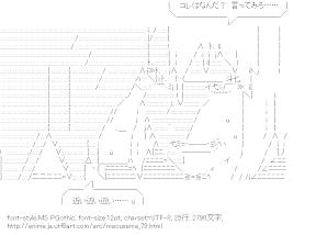 [AA]漆原半蔵 & 芦屋四郎 (はたらく魔王さま!)
