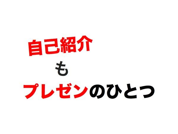 02 jikosyoukai 014 001