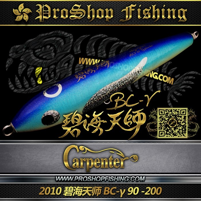 carpenter 2010 碧海天师 BC-γ 90 -20.6