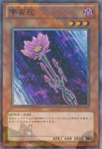 300px-Cosmos-JP-Anime-ZX