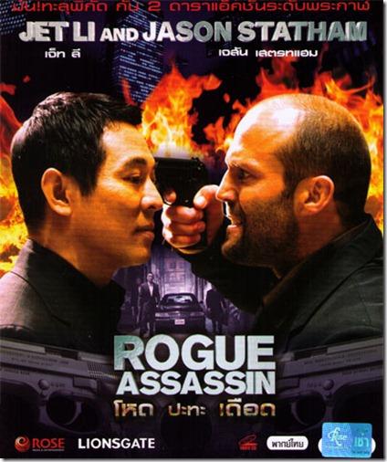ดูหนังออนไลน์ Rogue Assassin โหดปะทะเดือด [Master]