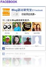 Facebook「讚」視窗(like Box)