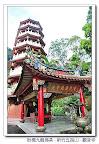 新竹五指山-觀音禪寺-玄光琉璃寶塔-地母殿