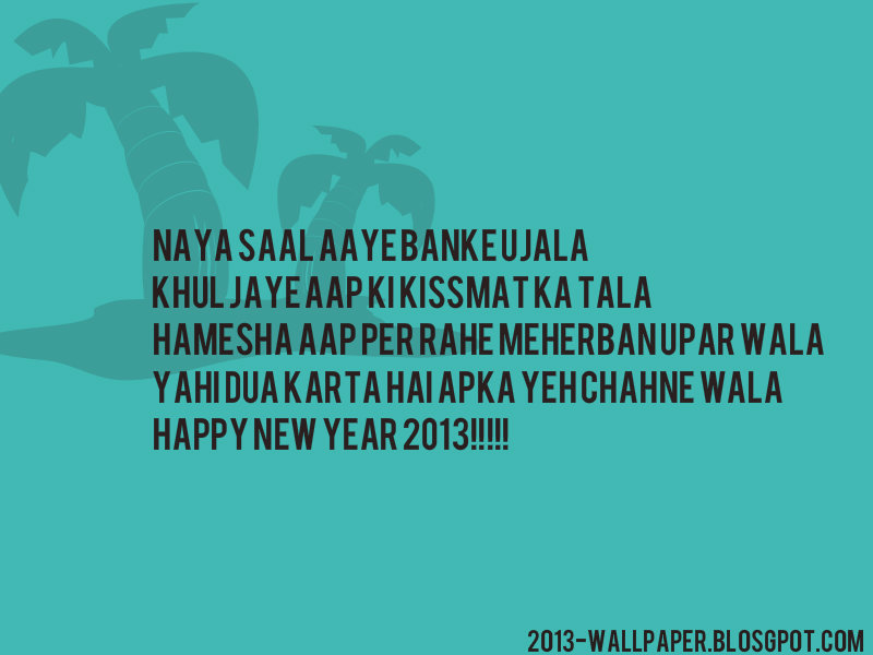 quotes for the new year 2013 [5] - Quotes links