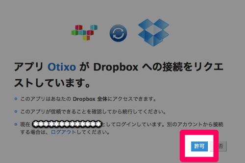 Dropbox  API リクエスト認証  生活をシンプルに