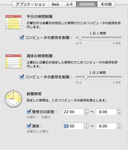 ペアレンタルコントロール-2.jpg