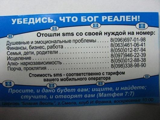 3382305-R3L8T8D-600-61072258_molitva1