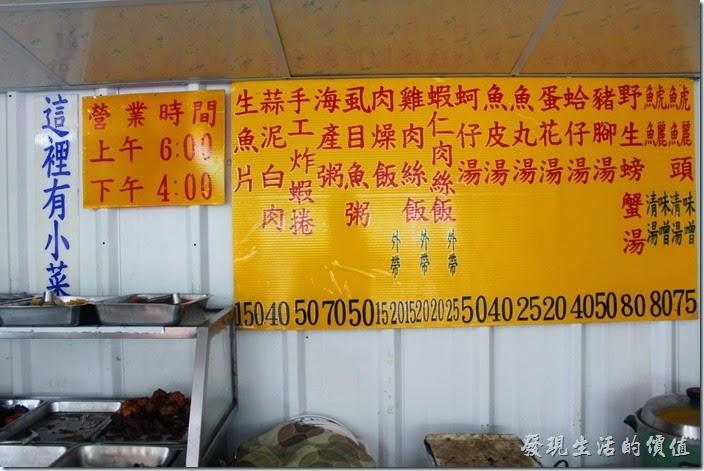 台南-阿美深海鮮魚湯
