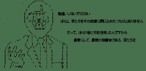 ともだち (20世紀少年)