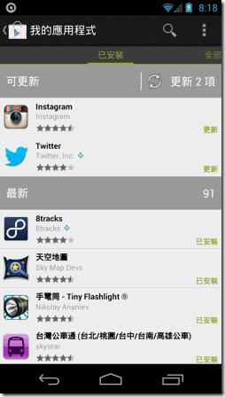 twitter app-01