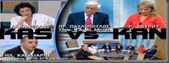 freemovieskanonaki.blogspot.com, free, movies, kanonaki, greek, subs, tainies, ntokimanter, enimerosh, epikairotita, KAS vs KAN