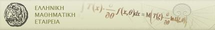 Επιτυχίες στον Διαγωνισμό της Μαθηματικής Εταιρείας