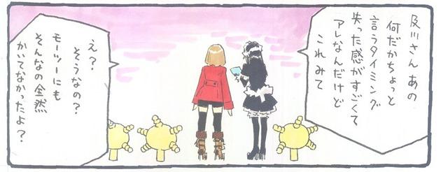 Moyasimon_manga_03