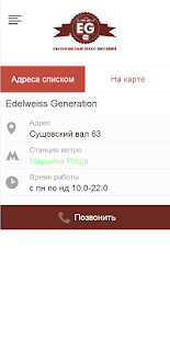 Edelweiss Generation - screenshot