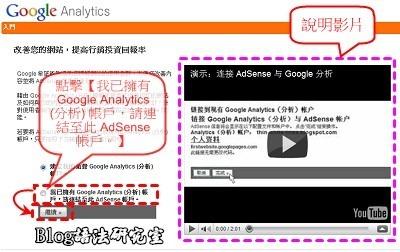 Adsense整合Analystics02