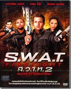 SWAT 2 Firefight สวาทหน่วยจู่โจมระห่ำโลก 2