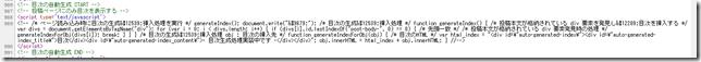 blogger_index_insert_err_src2