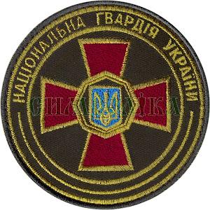 Національна гвардія України старий зр./кольорова/ тк. олива /Нарукавна емблема