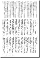 新潮45 5月号 censored 2