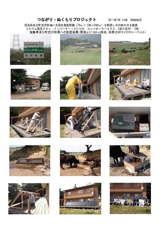 東北災害 つな・ぬくPJ 浪江町 吉沢牧場 2011-7-16
