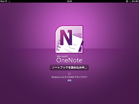 Microsoft OneNote for iPadを使ってみた