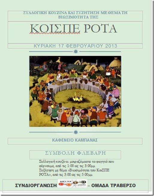 Συμβολή Φλεβάρη: Εκδήλωση στήριξης της ΚΟΙ.Σ.Π.Ε. ΡΟΤΑ με συλλογική κουζίνα (17-2-2013)