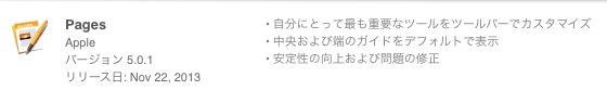 スクリーンショット 2013 11 22 10 10 59