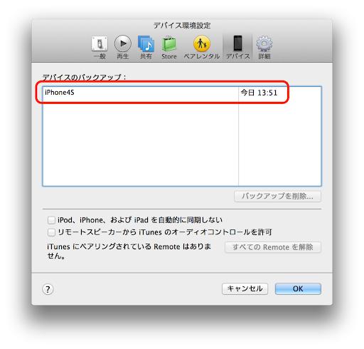 スクリーンショット_2012-12-30_13.53.06.png